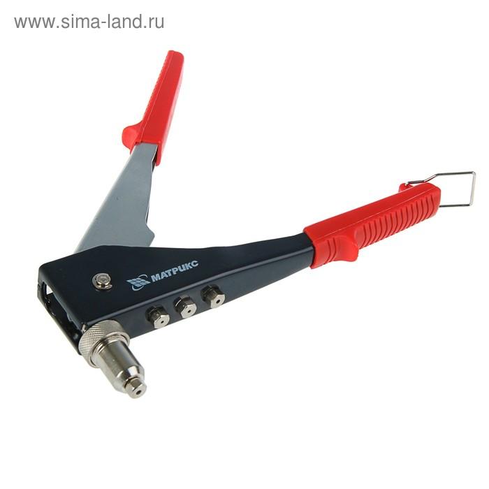 Заклепочник MATRIX 250 мм, переставной 0-90 градусов, заклепки 2,4-3,2-4,0-4,8 мм