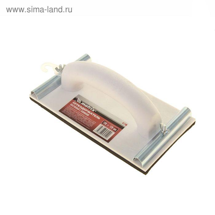 Сеткодержатель MATRIX, 230 х 120 мм, пластиковый с зажимами