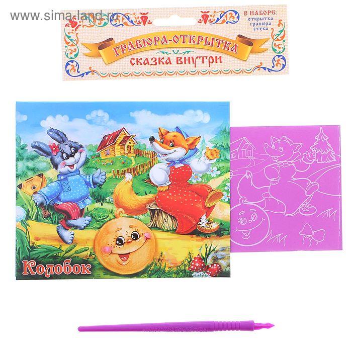 """Гравюра-открытка """"Колобок"""""""