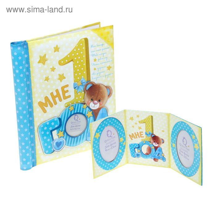 """Набор подарочный для новорожденных """"Мне один год"""" фотоальбом на 20 магнитных листов и фоторамка-триптих"""