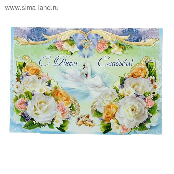 """Открытка сложнотехническая гигант """"С Днем свадьбы!"""" Белые розы, лебеди"""
