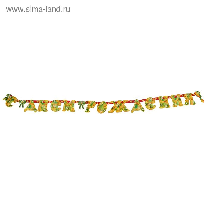 """Гирлянда """"С днем рождения!"""", фрукты"""