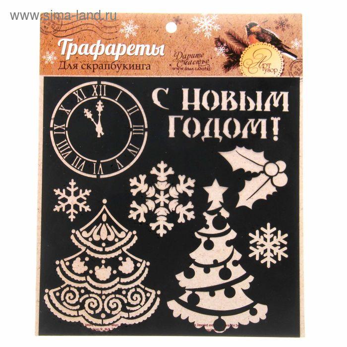 Трафарет для творчества «Ёлочка», 15 х 15 см.