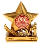 """Фигура звезда """"С юбилеем 50"""""""