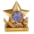 """Фигура звезда """"С юбилеем 65"""""""