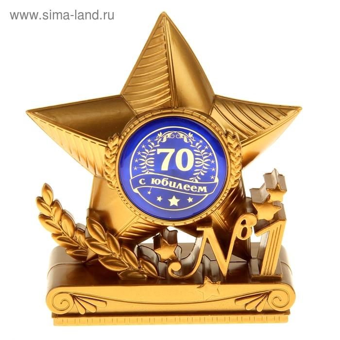 """Фигура звезда """"С юбилеем 70"""""""