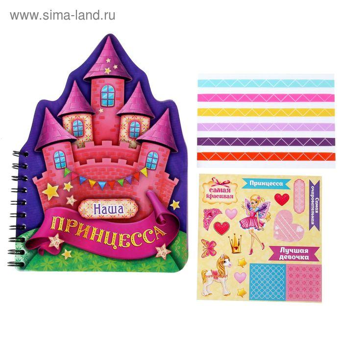 """Фотоальбом с наклейками """"Наша принцесса"""", 15 листов"""