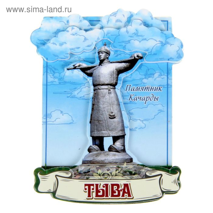 """Магнит """"Тыва. Памятник Кадарчы"""""""