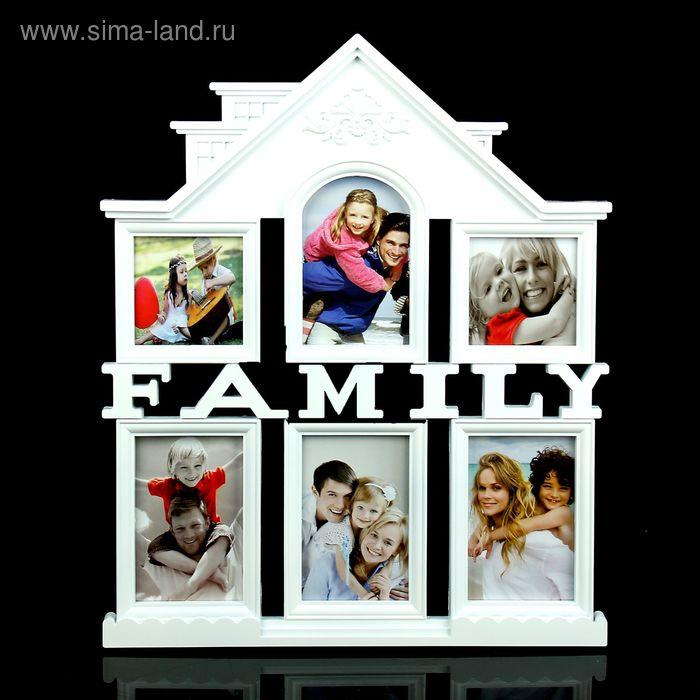 "Фоторамка на 6 фото 10х10 см, 10х15 см ""Семейный дом"" белая"