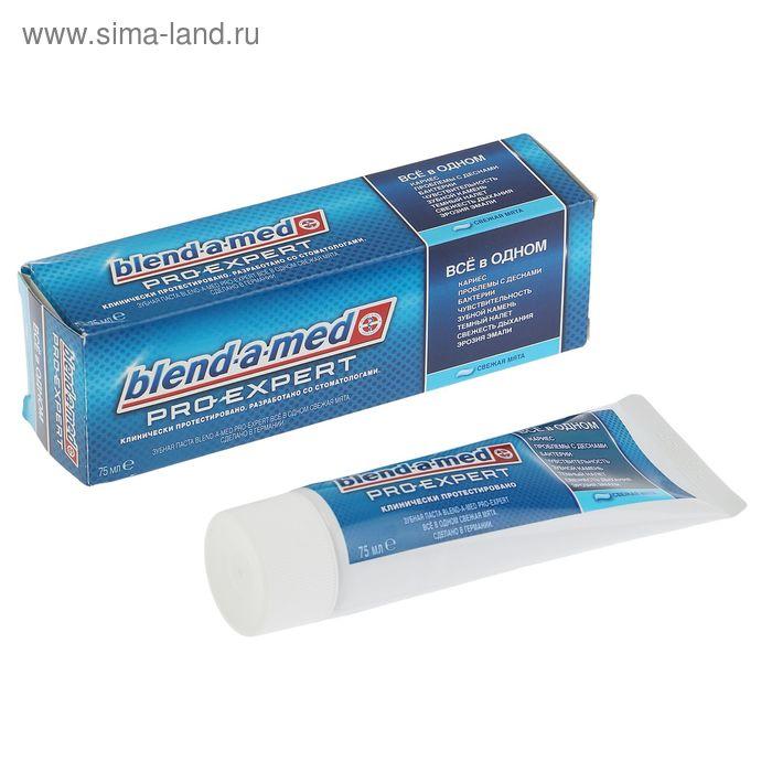 "Зубная паста Blend-a-med ProExpert ""Все в одном"" Свежая Мята, 75мл"