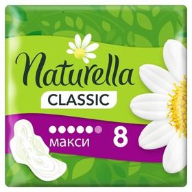 Прокладки гигиенические Naturella Classic Camomile Maxi, с крылышками, 8 шт