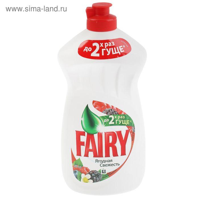 """Средство для мытья посуды Fairy """"Ягодная свежесть"""", 500 мл"""