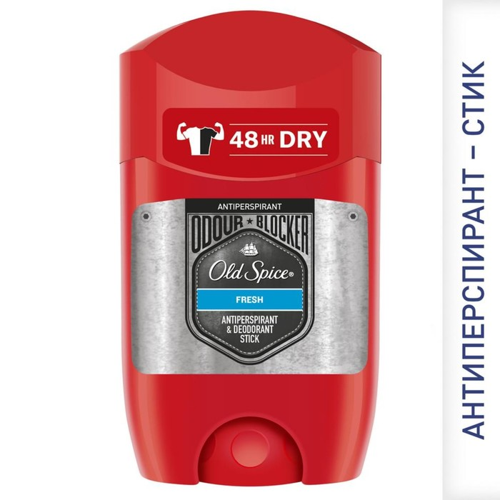 Дезодорант-антиперспирант Old Spice Блокатор запаха, стик, 50 мл