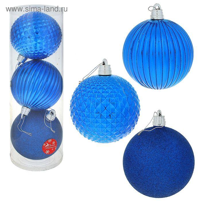 """Новогодние шары """"Синий Элит"""" (набор 3 шт.) Уценка"""