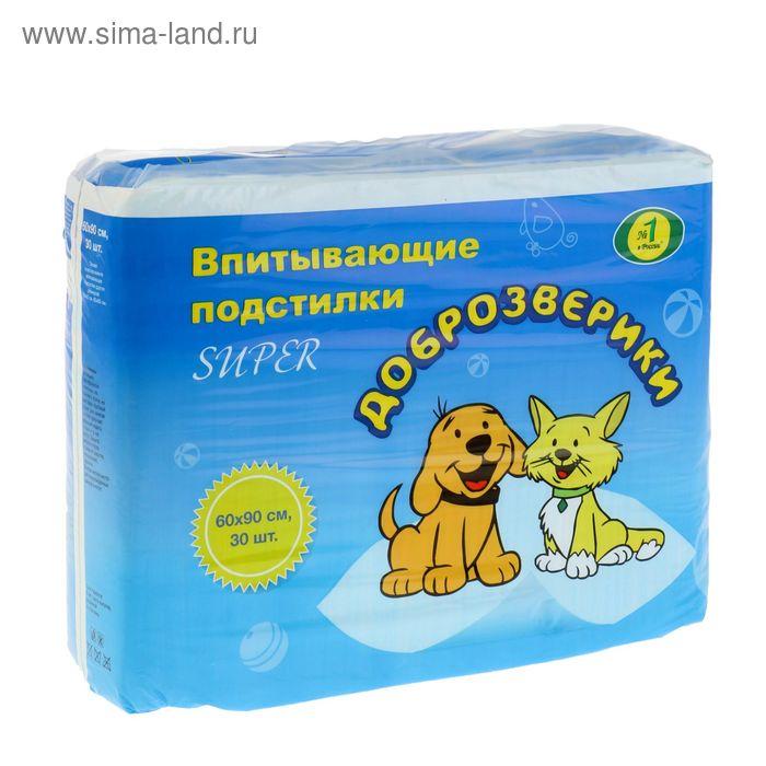 """Подстилки впитывающие """"Доброзверики Super"""" для животных 60 х 90 см,  30 шт"""
