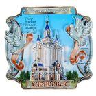 """Магнит """"Хабаровск. Собор успения Божией Матери. С голубками"""""""