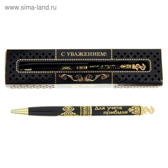 """Ручка подарочная """"Для учета прибыли"""""""