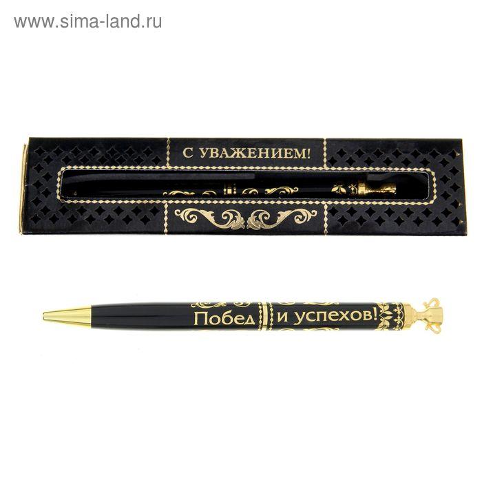 """Ручка подарочная """"Побед и успехов"""""""