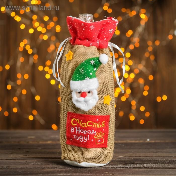 """Одежда на бутылку """"Дед Мороз"""", с надписью"""