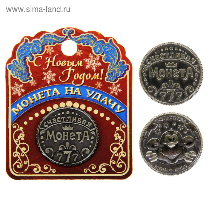 "Монета новогодняя ""На удачу и богатство"""
