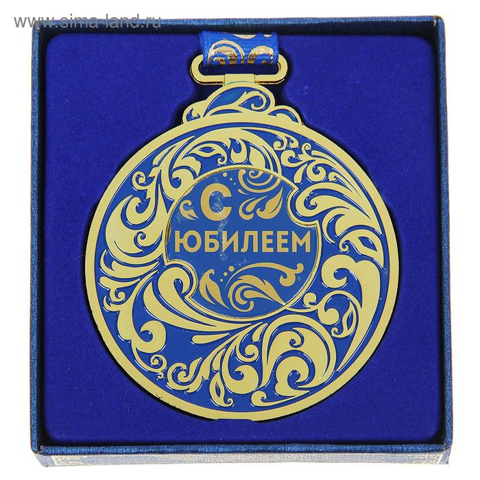 """Медаль """"С Юбилеем"""", синяя"""