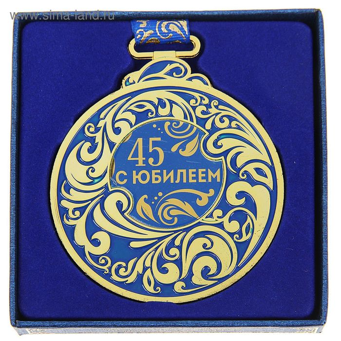 """Медаль """"С Юбилеем 45"""", синяя"""