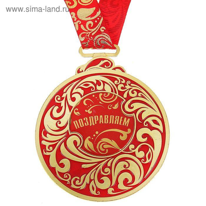 """Медаль """"Поздравляем"""""""
