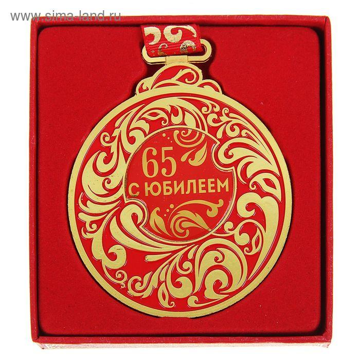 """Медаль """"С Юбилеем 65"""", красная"""