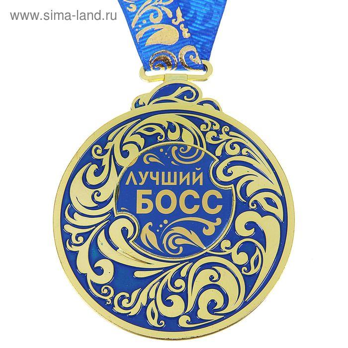 """Медаль """"Лучший босс"""""""