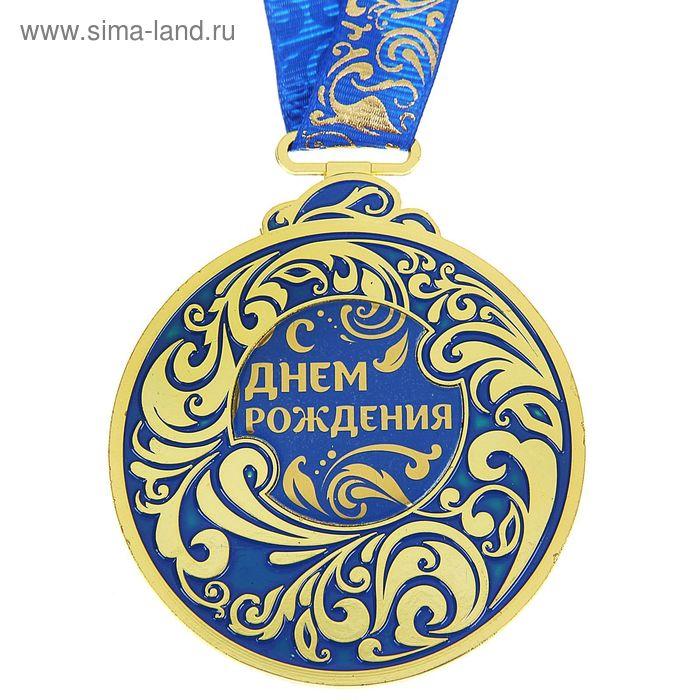 """Медаль """"С Днем Рождения"""", синяя"""