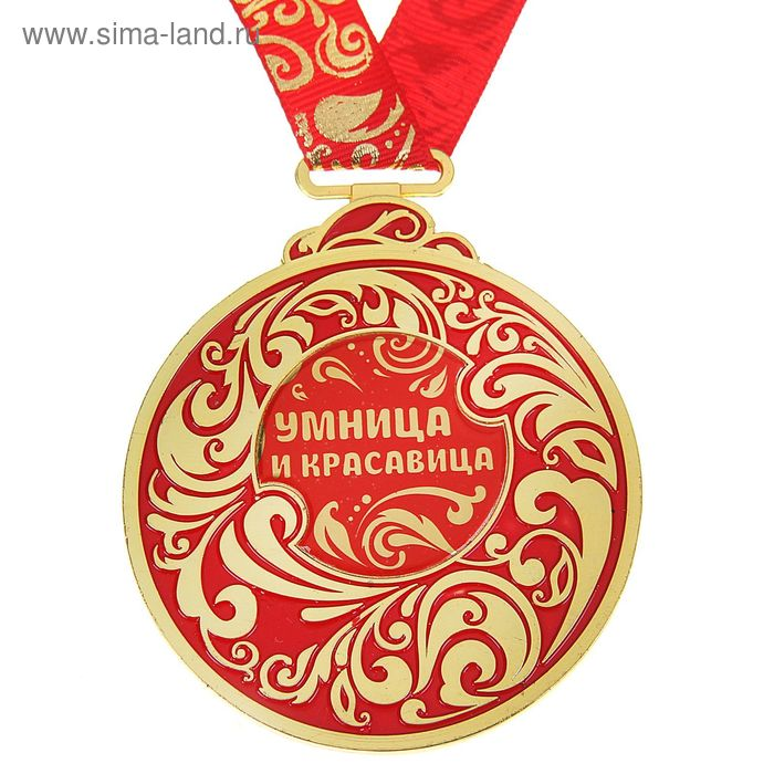"""Медаль """"Умница и красавица"""""""