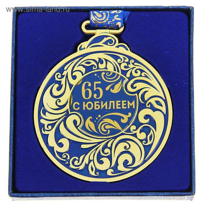 """Медаль """"С Юбилеем 65"""", синяя"""