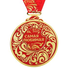 "Медаль ""Самая любимая"""