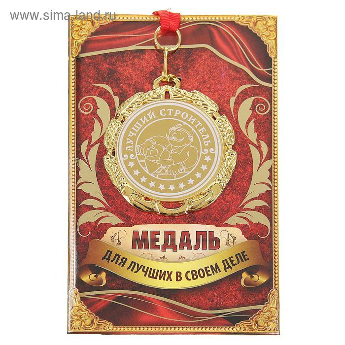 """Медаль """"Лучший строитель"""""""