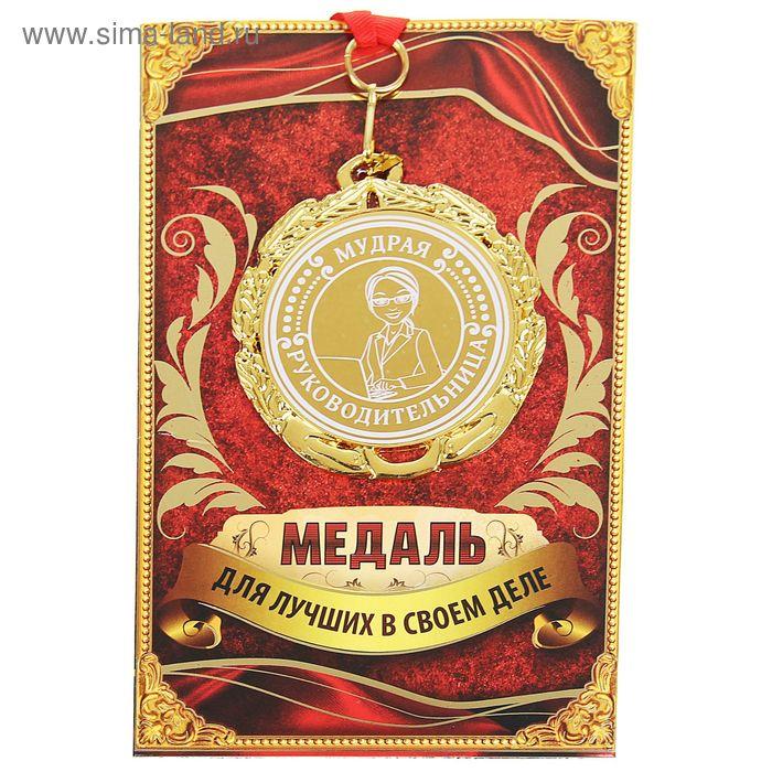 """Медаль """"Мудрая руководительница"""""""