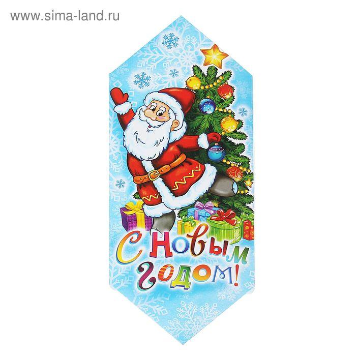 "Сборная коробка-конфета ""Веселый Дед Мороз"""