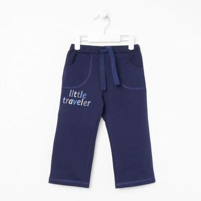 Штаны для мальчика, рост 86 см (18 мес.), цвет тёмно-синий