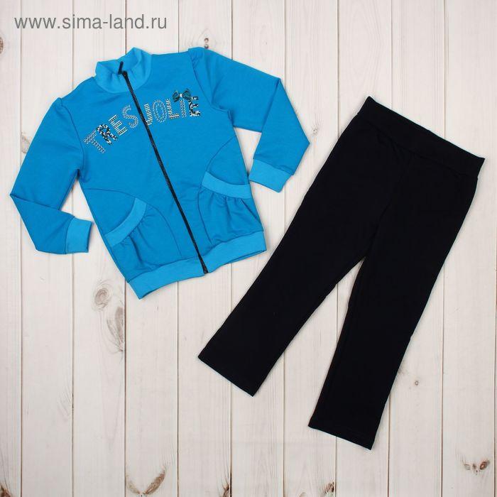 Спортивный комплект (куртка+брюки), рост 98 см (3 года), цвет тёмно-синий+бирюза Л376