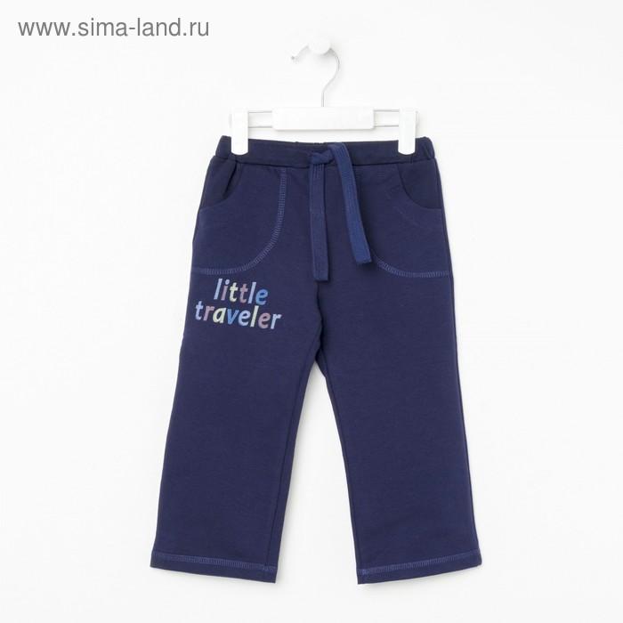 Штаны для мальчика, рост 80 см (12 мес.), цвет тёмно-синий