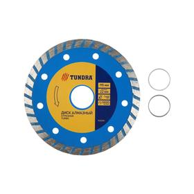 Диск алмазный отрезной TUNDRA, Turbo сухой рез 115 х 22,2 мм + кольцо 16/22,2 мм