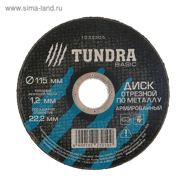 Диск отрезной по металлу TUNDRA, армированный 115 х 1,2 х 22,2 мм