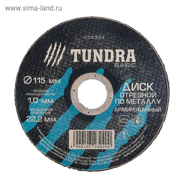 Диск отрезной по металлу TUNDRA, армированный 115 х 1,0 х 22,2 мм
