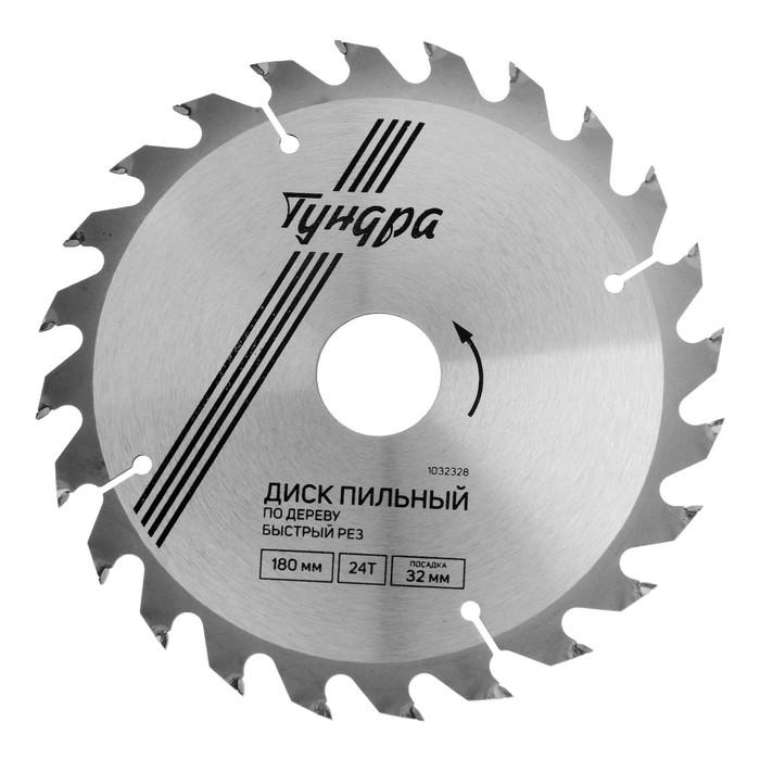 Диск пильный по дереву TUNDRA, 180 х 32 х 24 зуба + кольцо 20/32 и 16/32