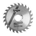 Диск пильный по дереву TUNDRA, 150 х 32 х 24 зуба + кольцо 20/32 и 16/32