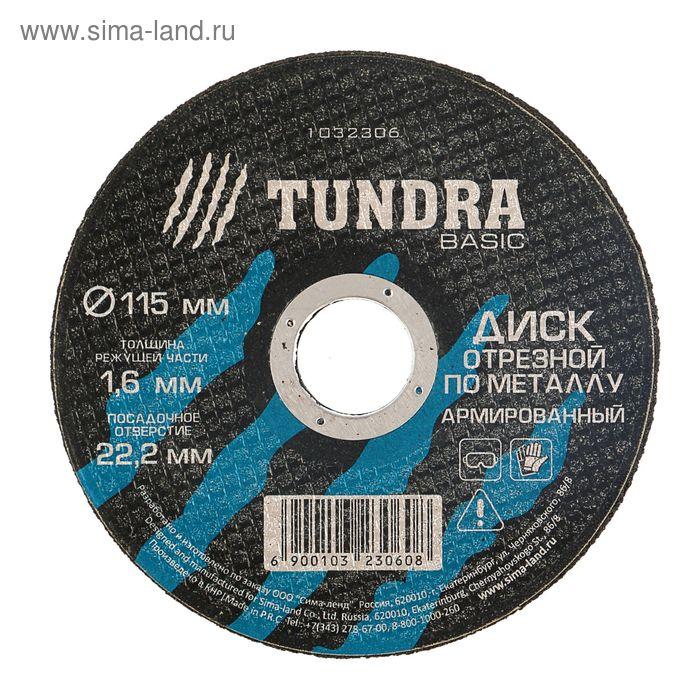 Диск отрезной по металлу TUNDRA, армированный 115 х 1,6 х 22,2 мм