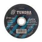 Диск отрезной по металлу TUNDRA, армированный 125 х 1,0 х 22,2 мм
