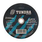 Диск отрезной по металлу TUNDRA, армированный 200 х 2,5 х 22,2 мм