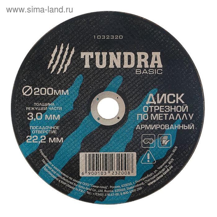 Диск отрезной по металлу TUNDRA, армированный 200 х 3,0 х 22,2 мм