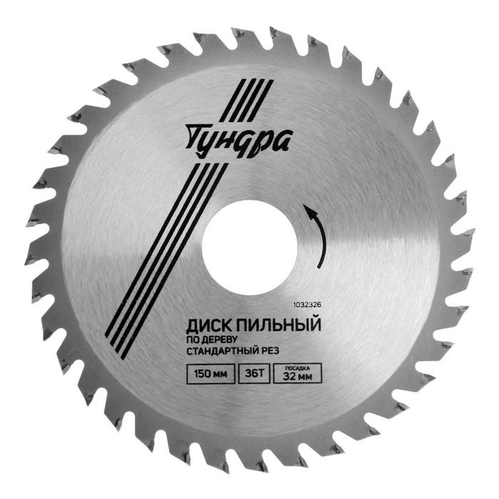 Диск пильный по дереву TUNDRA, 150 х 32 х 36 зубьев + кольцо 20/32 и 16/32