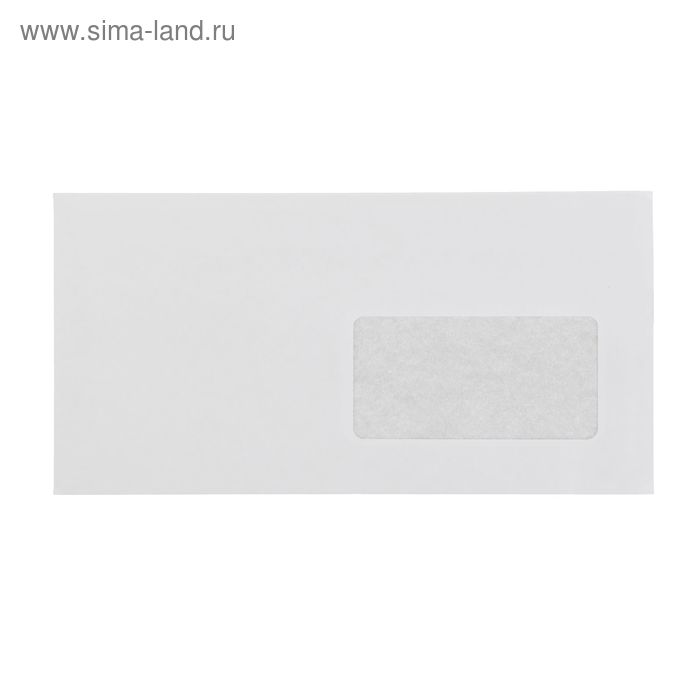 Конверт почтовый E65 110х220 мм чистый, правое окно 45х90мм, клей, 80г/м, упаковка100 шт
